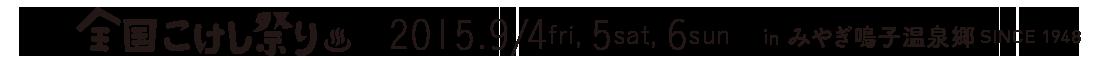 第61回 全国こけし祭り 2015年9月4日(金)〜6日(日) みやぎ鳴子温泉郷