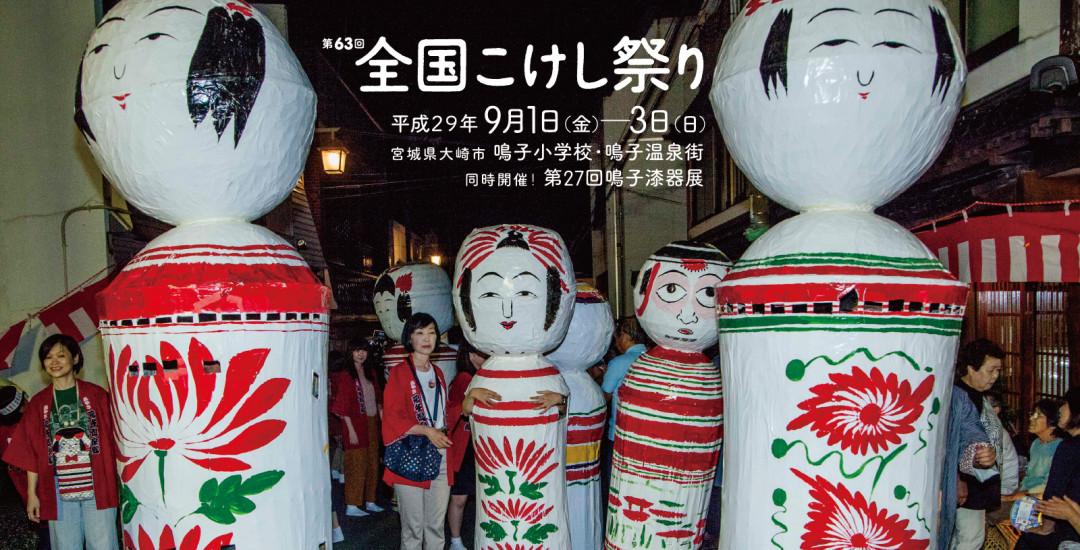 http://kokeshimatsuri.com/system/wp-content/uploads/2015/07/hptop5-1080x550.jpg